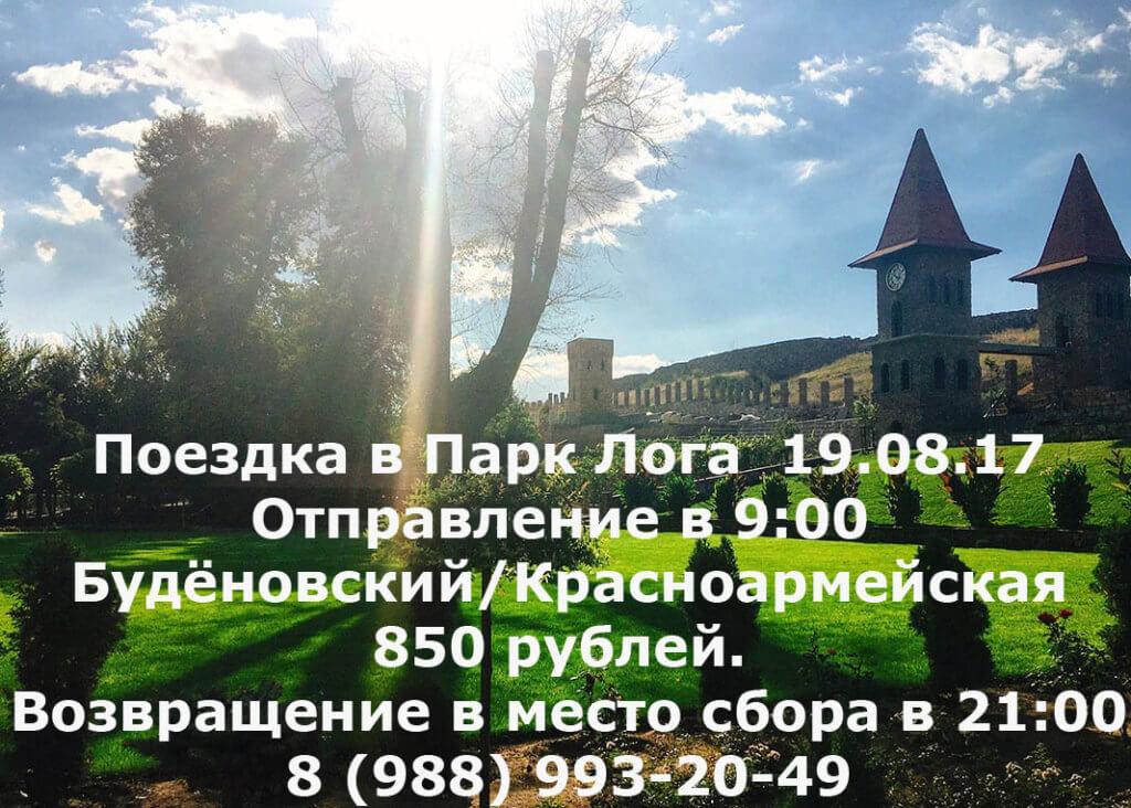 Парк-Лога-19.08