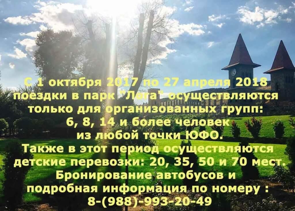 Парк-Лога-2